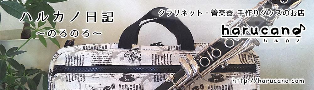 ハルカノ日記~のろのろ~ クラリネット・管楽器の手作りグッズのお店