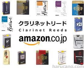 クラリネット リード clarinet reeds