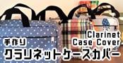 手作りクラリネットケースカバー clarinet case cover