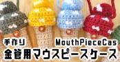 手作りマウスピースケース金管用 Mouthpiece case