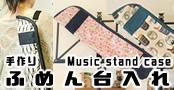 手作り譜面台入れ music stand case